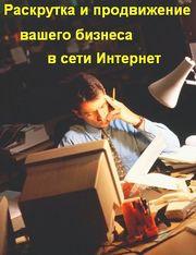 Раскрутка и продвижение сайтов в Тольятти.SEO – специалисты в Тольятти
