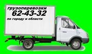 Недорогие грузоперевозки Тольятти.Газели и грузчики.62-43-32.
