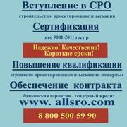 Вступить в СРО.Повышение квалификации для Тольятти