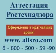 Аттестация ростехнадзора для Тольятти