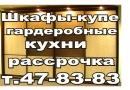Шкафы-купе по НИЗКИМ ЦЕНАМ в Тольятти