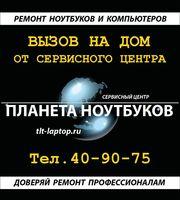 Вызов мастера на дом в г. Тольятти от сервисного центра