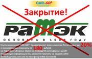 Car-Go Скидка бывшим клиентам компании Ратэк!