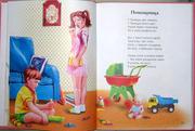 Книги детские,  художественные,  иллюстрированные